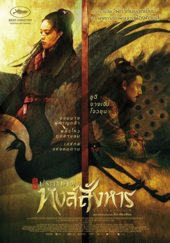 ASSASSIN martial arts action fighting warrior drama asian assassins oriental poster wallpaper