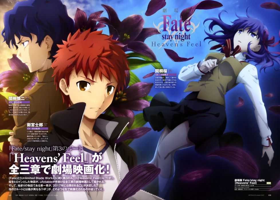 Fate Stay Night Matou Shinji Emiya Shirou Sakura Wallpaper