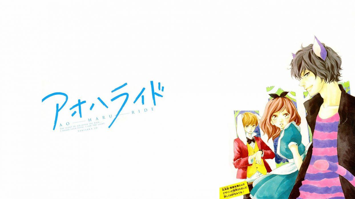 Ao Haru Ride (5) wallpaper