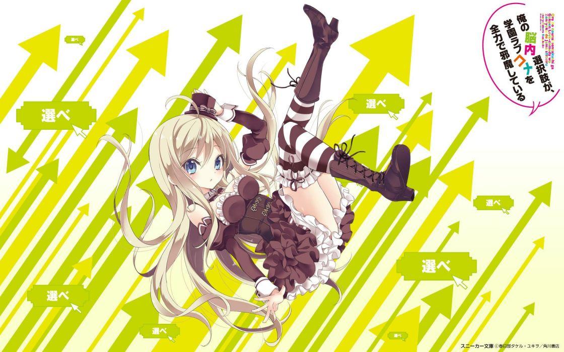 Ore No Nounai Sentakushi Ga Gakuen Love Comedy Wo Zenryoku De Jama Shiteiru wallpaper