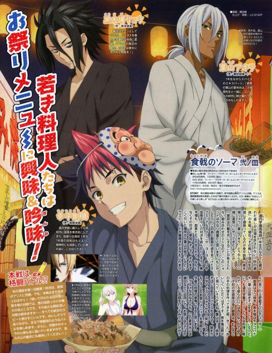 Shun Saeki Mangaka J C Staff Studio Shokugeki no Souma Series Ryou Kurokiba Character Akira Hayama Character wallpaper