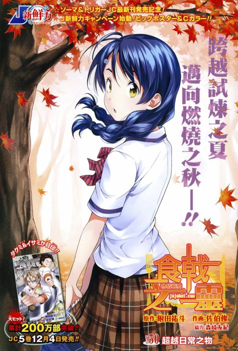 Shokugeki no Souma Series Isami Aldini Character Takumi Aldini Character Megumi Tadokoro Character wallpaper
