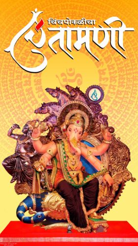 Chintamani UV's Creation wallpaper