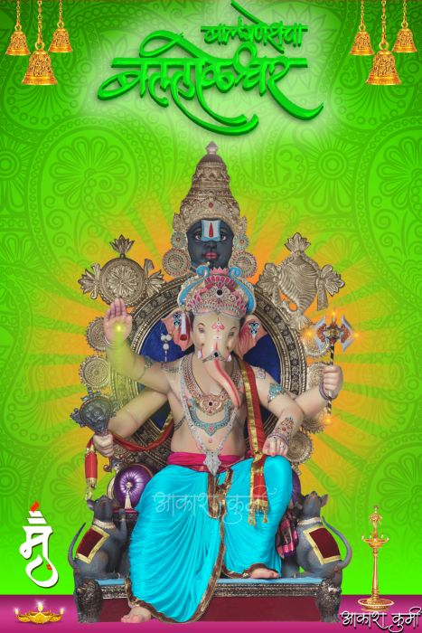 Balganesh Cha Ballaleshwar 2017 wallpaper
